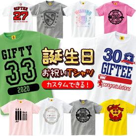 おもしろtシャツ 誕生日プレゼント 男性 女友達 女性 名前入り おもしろ プレゼント 名入れ Tシャツ カスタムできる 誕生日お祝い Tシャツ 特集