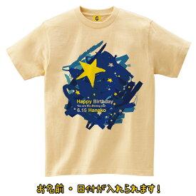 名入れ カスタム STAR BIRTHEDAY TEE お おもしろTシャツ メッセージtシャツ 誕生日プレゼント 女性 男性 女友達 おもしろ プレゼント ギフト GIFTEE オリジナル