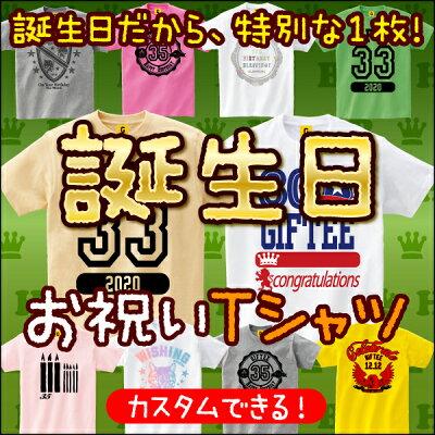 誕生日プレゼント女友達女性男性おもしろプレゼント名入れTシャツカスタムできる誕生日お祝いTシャツ特集