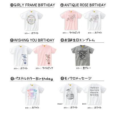 カスタムできる誕生日お祝いTシャツ_3