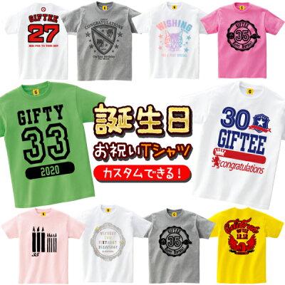 カスタムできる誕生日お祝いTシャツ_1