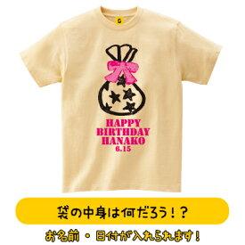 名入れ カスタム PRESENT GIFT BIRTHEDAY TEE お おもしろTシャツ メッセージtシャツ 誕生日プレゼント 女性 男性 女友達 おもしろ プレゼント ギフト GIFTEE