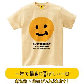 スマイル 名入れ Tシャツ カスタム SMILE BIRTHDAY TEE おもしろTシャツ メッセージtシャツ 誕生日プレゼント 女性 男性 女友達 おもしろ プレゼント ギフト GIFTEE オリジナル