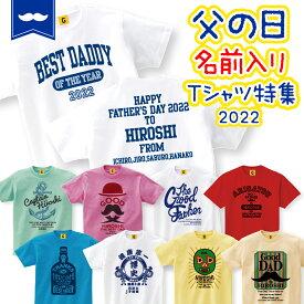 父の日 プレゼント 名入れ ギフト 2021 人気 ランキング 1位 Tシャツ 特集 【送料無料】 おもしろTシャツ おもしろプレゼント GIFTEE