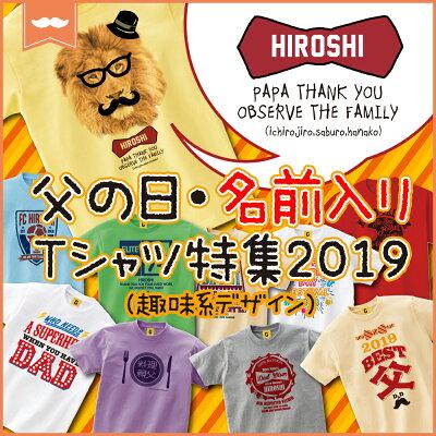 父の日名入れギフトプレゼント2018Tシャツ特集趣味おもしろTシャツGIFTEE包装メッセ名入れ送料無料配送日指定可