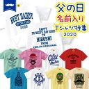 父の日 ギフト 名入れ プレゼント 2020 人気 ランキング 1位 Tシャツ 特集 【送料無料】 おもしろTシャツ GIFTEE