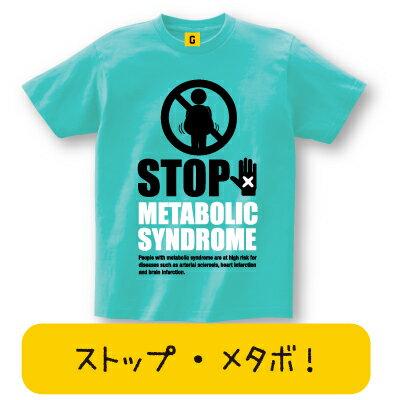 StopMetaboTEEメタボTシャツ