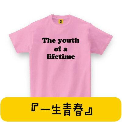 スローガンTシャツ 熱いメッセージ Tシャツ!一生青春! お誕生日 プレゼント 還暦 喜寿 米寿 古希 お祝い おもしろTシャツ おもしろ プレゼント ギフト GIFTEE
