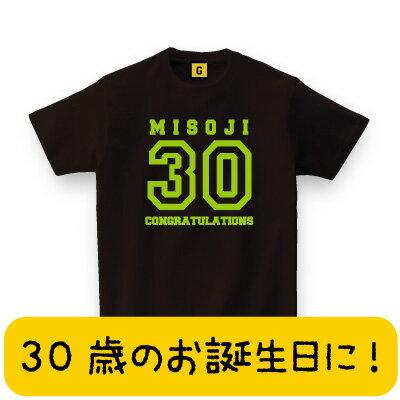 誕生日プレゼント女性男性女友達30歳のお誕生日に!【あす楽】MISOJI30【お祝い】お誕生日お祝いTシャツおもしろTシャツおもしろプレゼントGIFTEE
