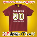 卒寿90歳【お誕生日/卒寿/お祝い/Tシャツ】