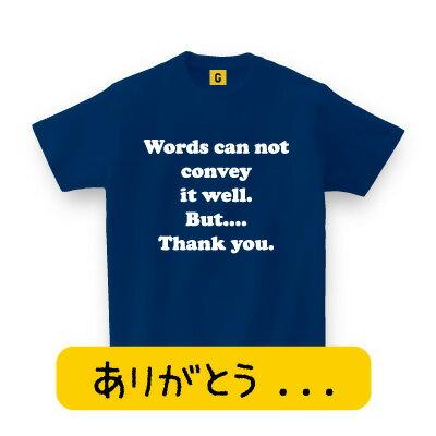 熱いメッセージ Tシャツ 言葉ではうまく言えないけれど...ありがとう お誕生日 プレゼント 還暦 喜寿 米寿 古希 お祝い おもしろ プレゼント GIFTEE