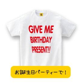 GIVE ME BIRTHDAY PRESENT 【バースデーTシャツ】 プレゼント お祝い Tシャツ おもしろTシャツ 誕生日プレゼント 女性 男性 女友達 おもしろ プレゼント GIFTEE オリジナル