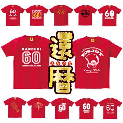 還暦祝い 父 女性 母 男性 プレゼント tシャツ おもしろTシャツ 大きいサイズ 還暦 祝い の プレゼント 赤い もの 贈り物 おしゃれ 3L 4L【tシャツ特集】