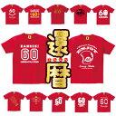 還暦祝い 父 男性 女性 母 プレゼント ランキング 1位 tシャツ 60歳 還暦 祝い の プレゼント 赤い もの 贈り物 特集 おしゃれ 【あす…
