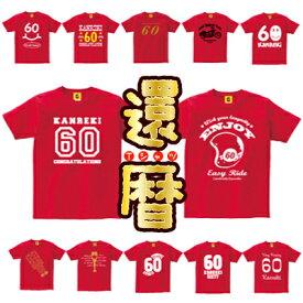 還暦祝い 父 男性 女性 母 プレゼント ランキング 1位 tシャツ 60歳 還暦 祝い の プレゼント 赤い もの 贈り物 特集 おしゃれ 【あす楽】