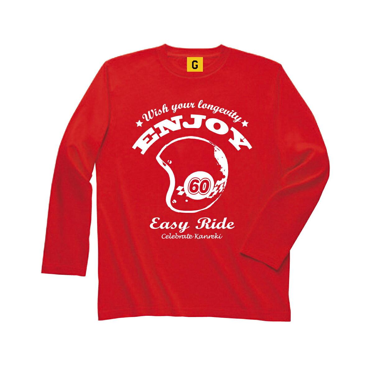 還暦祝い 父 母 女性 男性 プレゼント Tシャツ 【あす楽】 【長袖Tシャツ】 大人気 還暦 気楽に行こうぜ◎ 還暦EASY RIDE お祝い ロンT かんれきいわい