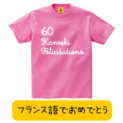 還暦祝い 父 母 女性 男性 プレゼント Tシャツ 還暦祝 大人気!!還暦Tシャツ!フランス語でおめでとう。還暦 felicitations 60歳 誕生日 長寿