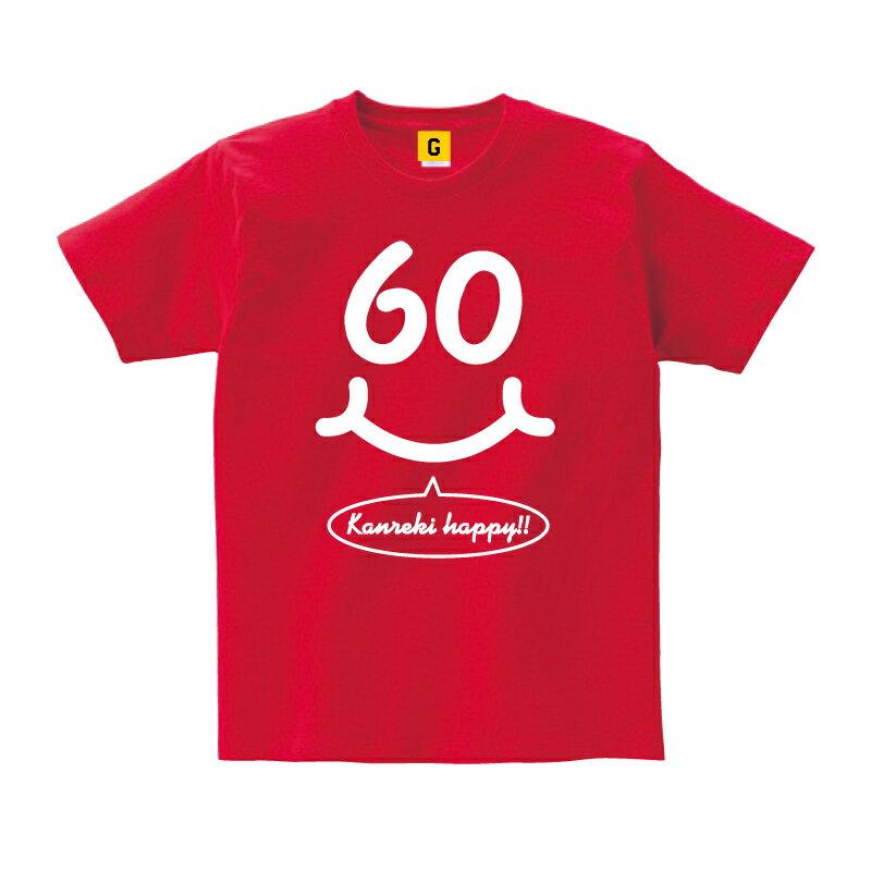 還暦祝い 父 母 Tシャツ 還暦 祝い の プレゼント 還暦祝い父 赤い もの グッズ 還暦祝 還暦Tシャツ 還暦HAPPY SMILE 【あす楽】