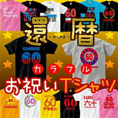 還暦TシャツカラフルTシャツ特集