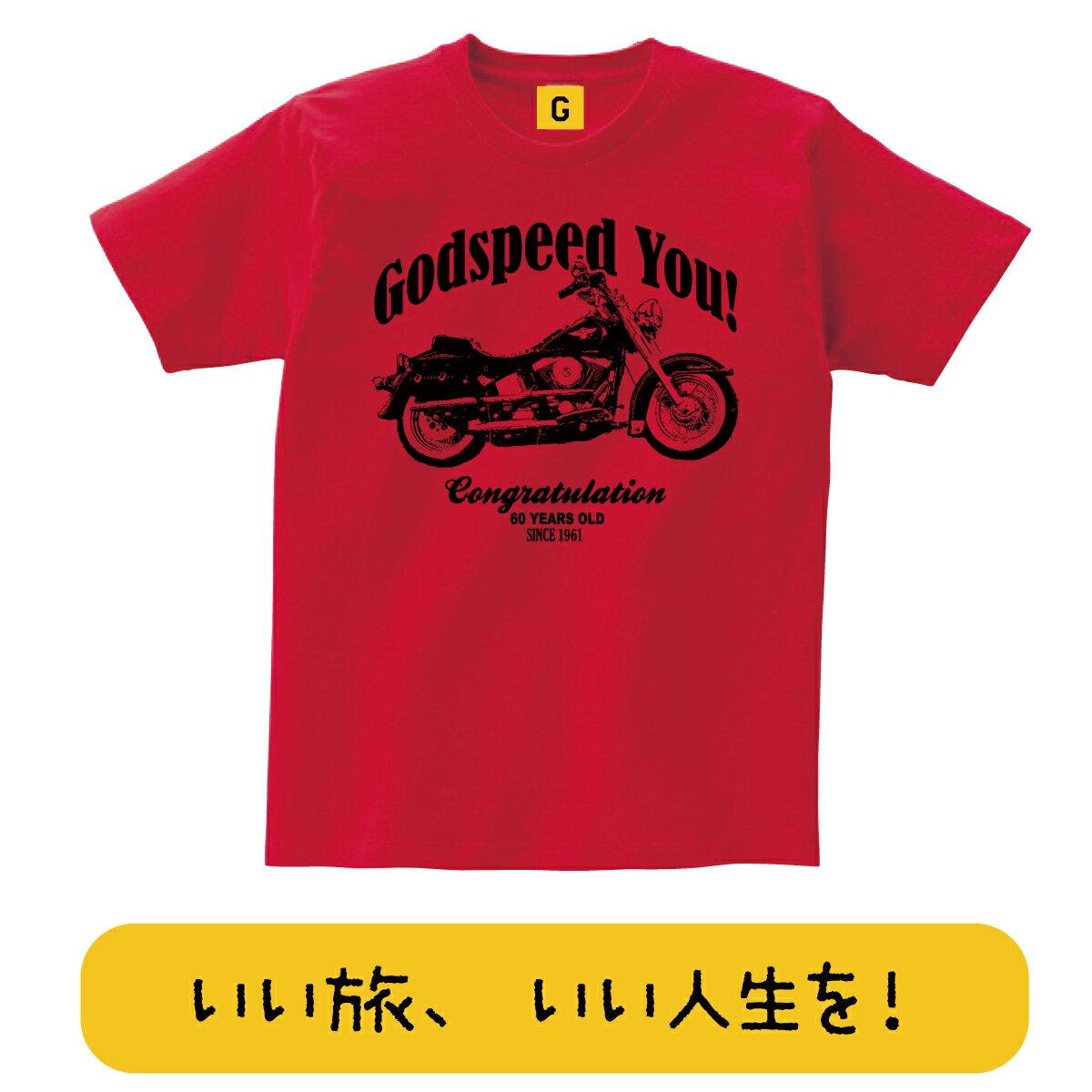 還暦祝い tシャツ 父 母 プレゼント 還暦の 赤い プレゼント 還暦 祝い 父 赤い もの 還暦祝 人気!還暦Tシャツ!いい旅を!◎還暦GODSPEED YOU Tシャツ