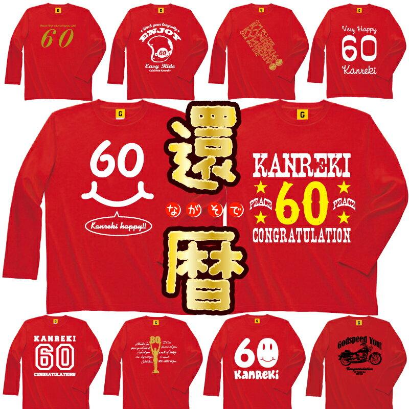 還暦祝い 父 母 女性 男性 プレゼント 60歳 還暦 祝い の プレゼント 還暦 祝い 父 赤い もの 機能性 【長袖Tシャツ】 還暦祝いTシャツ 特集 GIFTEE 【あす楽】