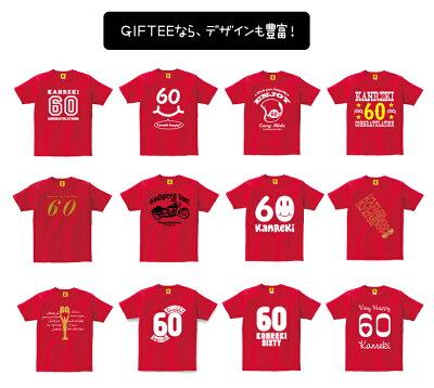 還暦祝い父女性母男性プレゼントランキング1位tシャツ60歳還暦祝いのプレゼント赤いもの贈り物特集おしゃれ【あす楽】