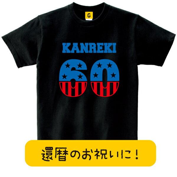 還暦祝い tシャツ 還暦祝 還暦祝いに最適 アメリカンKANREKI お誕生日 Tシャツ 長寿 お祝い 還暦Tシャツ おもしろ プレゼント GIFTEE 【あす楽】