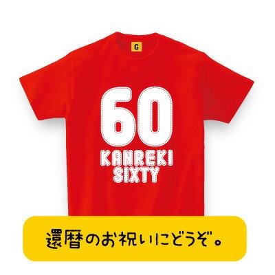 還暦祝い 父 母 プレゼント 還暦祝 大人気!!還暦Tシャツ!還暦 SIXTY アップリケ風 60歳 誕生日 長寿 還暦 退職 お祝い Tシャツ GIFTEE おもしろTシャツ