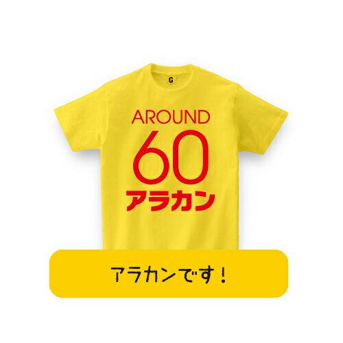 おもしろ プレゼント 還暦祝い 父 母 還暦祝 大人気!!還暦Tシャツ!アラカンTシャツ【還暦祝い 父の日】お祝い Tシャツ おもしろ Tシャツ ギフト GIFTEE