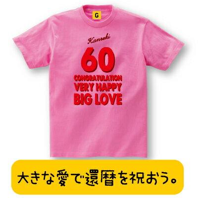 還暦祝い 父 母 プレゼント 還暦祝 大人気!!還暦Tシャツ!還暦 BIG LOVE 60歳 誕生日 長寿 還暦 お祝い 父の日 Tシャツ