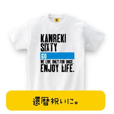 還暦祝い 父 母 女性 男性 プレゼント Tシャツ 還暦 還暦祝 大人気!! 還暦Tシャツ 還暦 ENJOY LIFE 60歳 誕生日 おもしろTシャツ おもしろ プレゼント ギフト GIFTEE