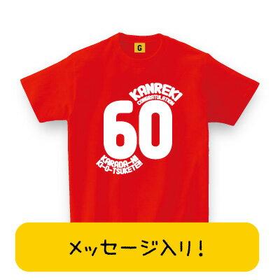 還暦祝い tシャツ還暦祝 【あす楽】 大人気 還暦Tシャツ 還暦コングラッチュレーション【還暦祝い 父の日】お祝い Tシャツ おもしろ プレゼント GIFTEE
