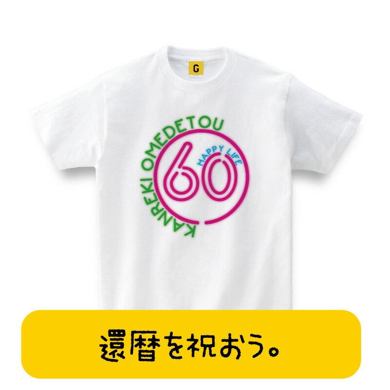 還暦祝い 父 母 女性 男性 プレゼント Tシャツ 還暦祝 還暦 HAPPY LIFE TEE 【還暦祝い 父の日】お祝い Tシャツ おもしろTシャツ おもしろ プレゼント GIFTEE