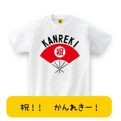 おもしろ プレゼント 還暦祝い tシャツ 還暦祝 大人気!!還暦Tシャツ!祝 KANREKI 扇子デザイン【還暦祝い 父の日】お祝い Tシャツ おもしろTシャツ おもしろ プレゼント ギフト GIFTEE