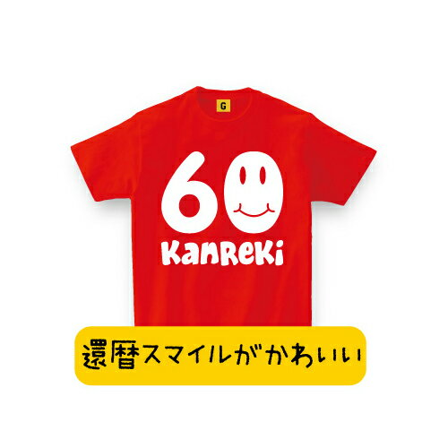 【あす楽】 還暦祝い 母 父 tシャツ 還暦 祝い の プレゼント 還暦 祝い 父 赤い もの 還暦祝 人気!還暦Tシャツ!還暦SMILE