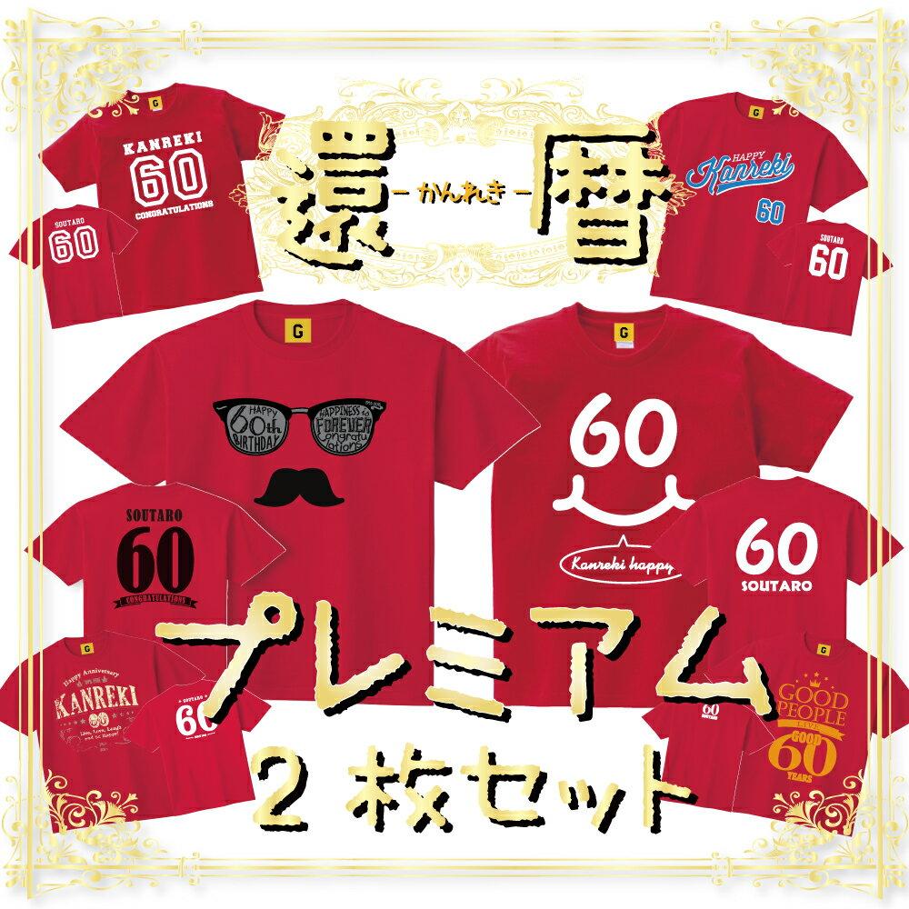 還暦祝い 父 母 女性 男性 プレゼント 名入れ おしゃれ 還暦祝 Tシャツ 特集 ★ プレミアム 赤 かんれき かんれきいわい