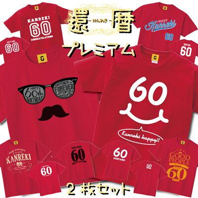 還暦祝いTシャツ特集赤かんれきプレミアム