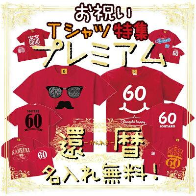 還暦祝い父母女性男性プレゼント名入れおしゃれ還暦祝Tシャツ特集★プレミアム赤かんれきかんれきいわい