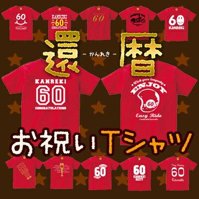 還暦祝い 父 女性 母 男性 プレゼント ランキング 1位 tシャツ 60歳 還暦 祝い の プレゼント 赤い もの 贈り物 特集 おしゃれ 【あす楽】