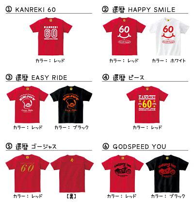 あす楽対応還暦Tシャツ赤いTシャツ特集