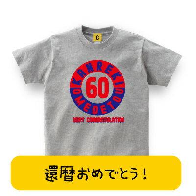 還暦祝い 父 母 女性 男性 プレゼント Tシャツ 還暦祝 大人気!!還暦Tシャツ!還暦 ベリーコングラッチュレーション 父の日 お祝い Tシャツ おもしろTシャツ おもしろ プレゼント ギフト GIFTEE