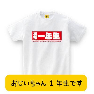 出産内祝いお返し初孫一年生TEERCPおもしろプレゼントTシャツメッセージTシャツGIFTEE