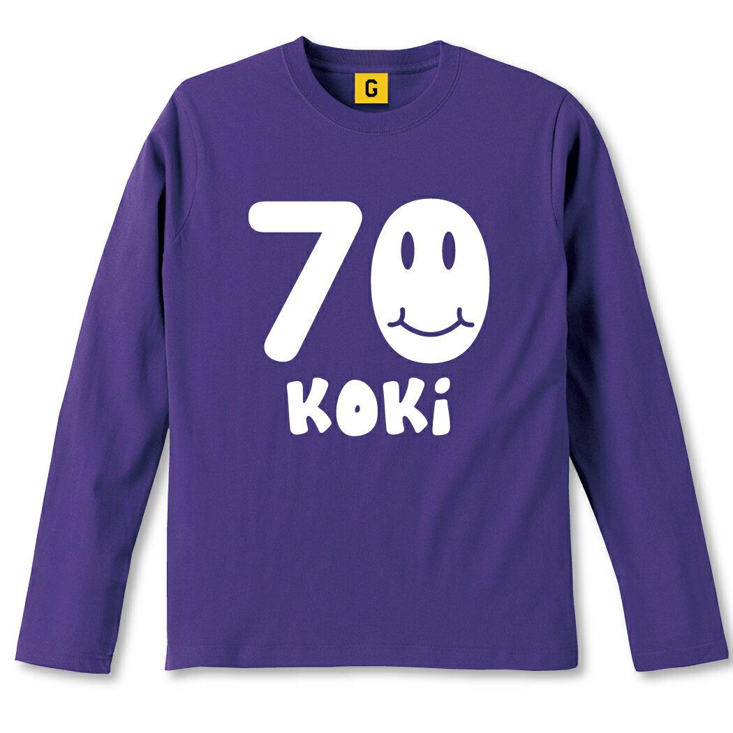 古希 の お祝い 紫 70歳 Tシャツ 古希祝い プレゼント 父 古希Tシャツ 【古希 SMILE 長袖 Tシャツ】