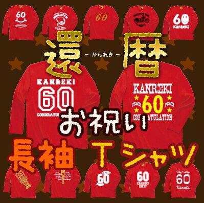還暦祝い父母女性男性プレゼント60歳還暦祝いのプレゼント還暦祝い父赤いもの機能性【長袖Tシャツ】還暦祝いTシャツ特集GIFTEE【あす楽】