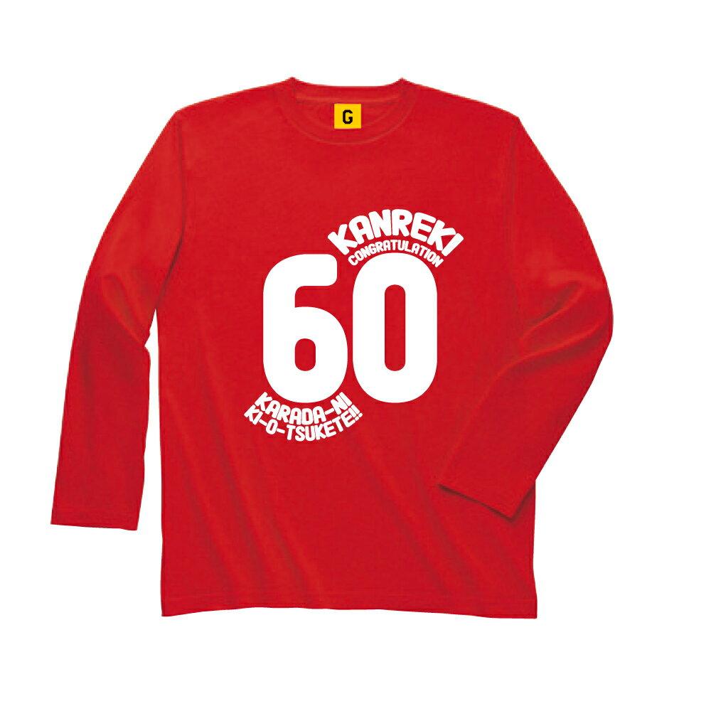 還暦祝い 父 母 女性 男性 プレゼント Tシャツ 還暦祝 【あす楽】 【長袖Tシャツ】 大人気 還暦 Tシャツ 還暦コングラッチュレーション GIFTEE 機能性