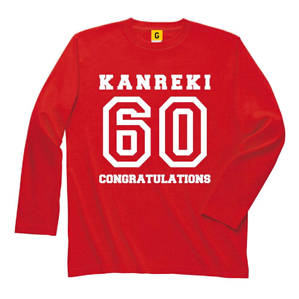 還暦祝い 父 母 tシャツ 上司 機能性 【あす楽】 【長袖Tシャツ】還暦 長袖Tシャツ KANREKI60 還暦祝 還暦 Tシャツ おもしろ プレゼント GIFTEE おもしろTシャツ