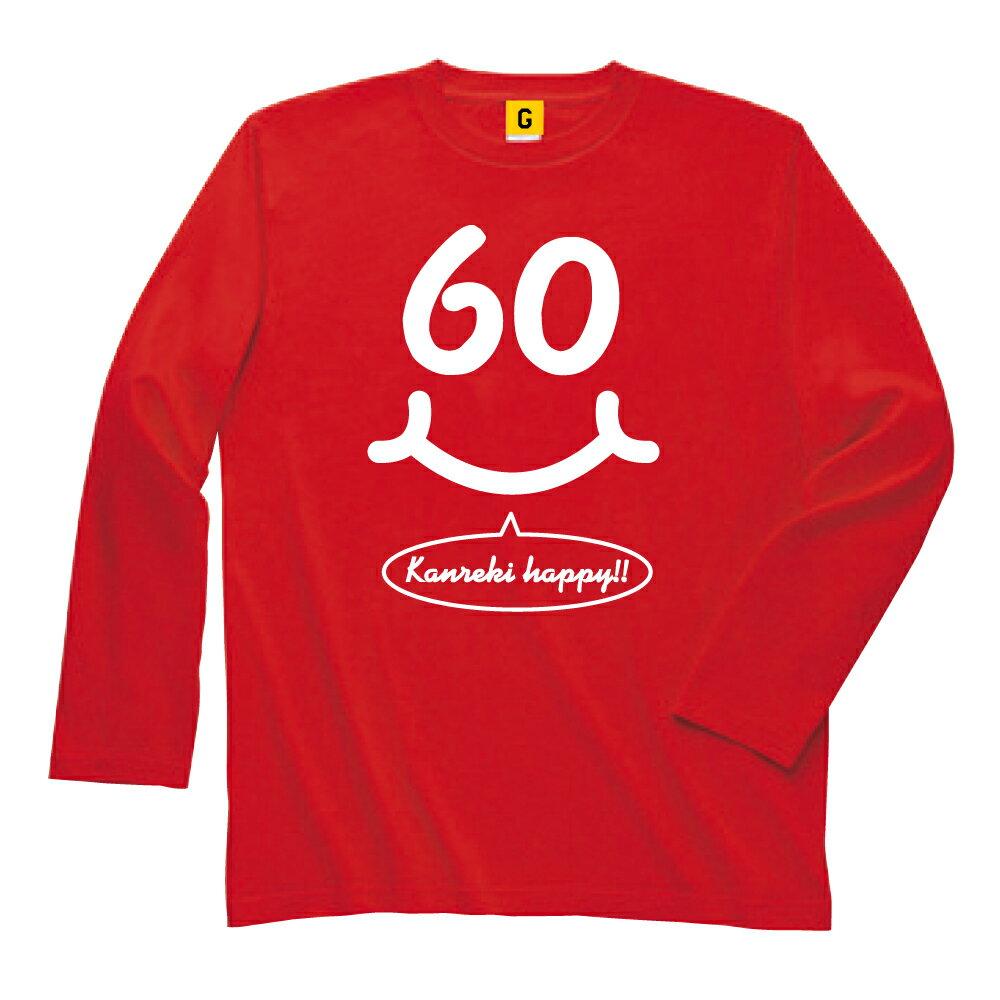 おもしろ プレゼント 還暦祝い 女 父 母 男性 機能性 プレゼント還暦祝 【あす楽】【長袖Tシャツ】 大人気!! 還暦 HAPPY SMILE