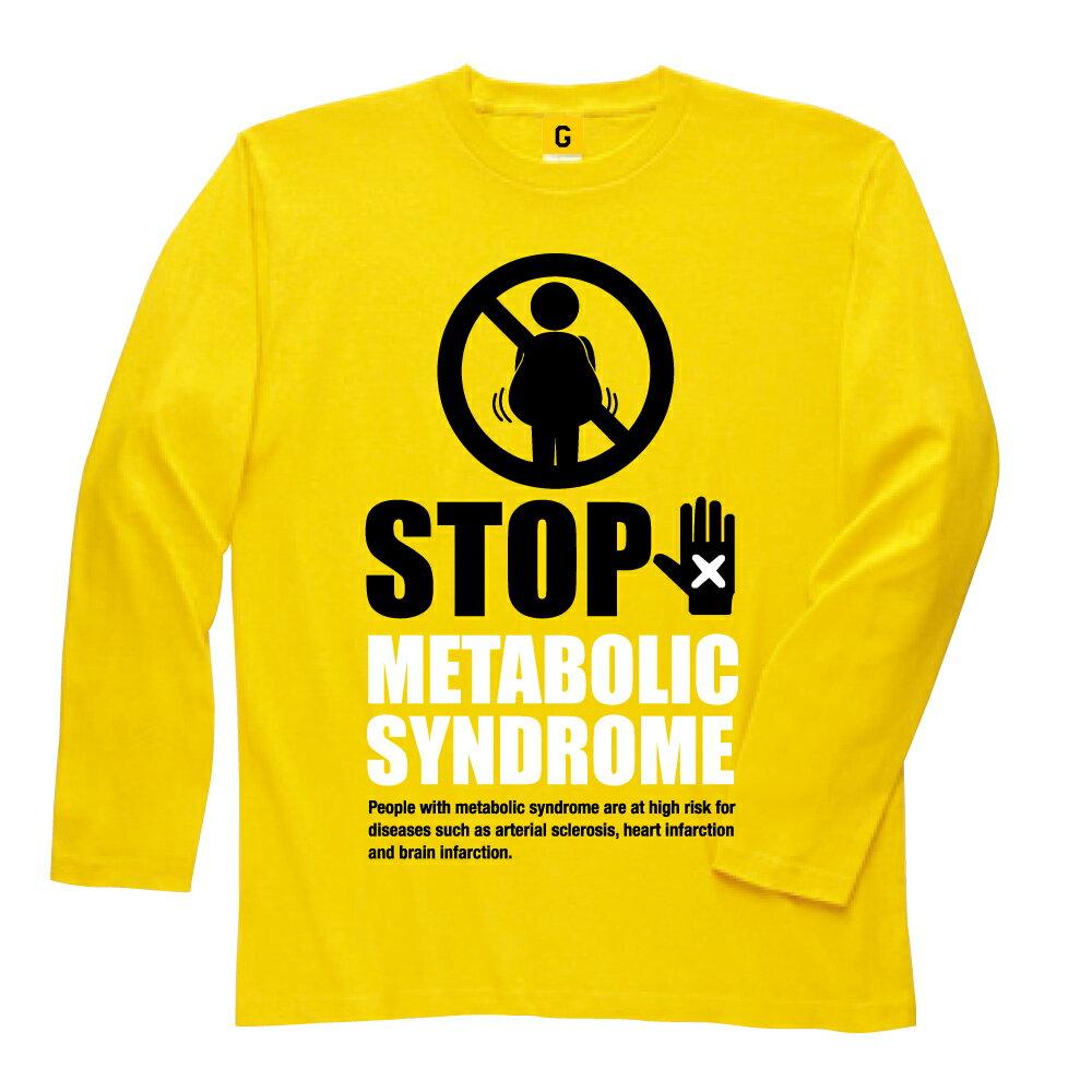 長袖Tシャツ ☆ Stop Metabo ! Long Tee 新生活応援! ダイエット メタボ メタボリックシンドローム おもしろtシャツ 誕生日プレゼント 女性 男性 女友達 GIFTEE