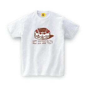 お誕生日 HAPPY BIRTHDAY CAKE おもしろTシャツ メッセージtシャツ 誕生日プレゼント 女性 男性 女友達 おもしろ プレゼント ギフト GIFTEE オリジナル