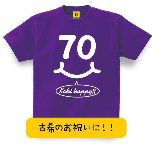 古希祝い プレゼント 古希 HAPPY SMILE Tシャツ 紫色 70歳